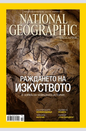е-списание - NATIONAL GEOGRAPHIC - брой 2/2015