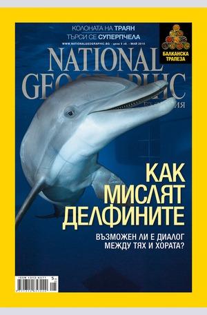 е-списание - NATIONAL GEOGRAPHIC - брой 5/2015
