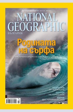 е-списание - NATIONAL GEOGRAPHIC - брой 7/2015