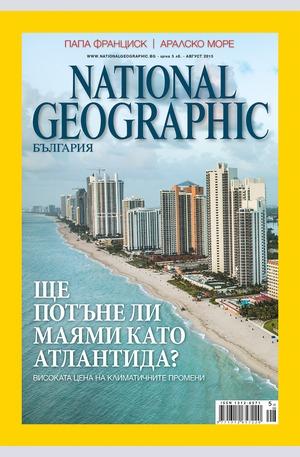 е-списание - NATIONAL GEOGRAPHIC - брой 8/2015