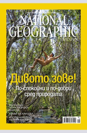 е-списание - NATIONAL GEOGRAPHIC - брой 1/2016