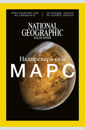 е-списание - NATIONAL GEOGRAPHIC - брой 11/2016