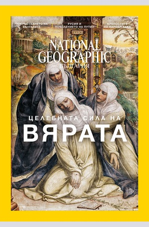 е-списание - NATIONAL GEOGRAPHIC - брой 12/2016