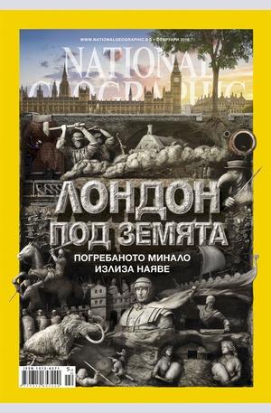 е-списание - NATIONAL GEOGRAPHIC - брой 2/2016