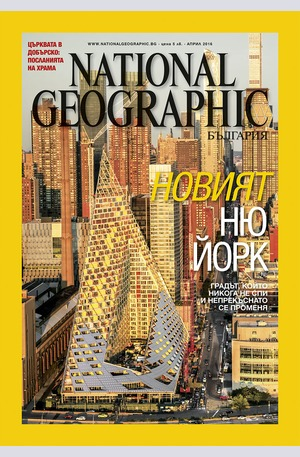 е-списание - NATIONAL GEOGRAPHIC - брой 4/2016