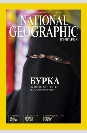 е-списание - NATIONAL GEOGRAPHIC - брой 7/2016