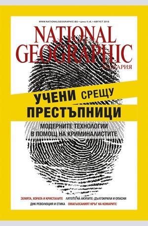 е-списание - NATIONAL GEOGRAPHIC - брой 8/2016
