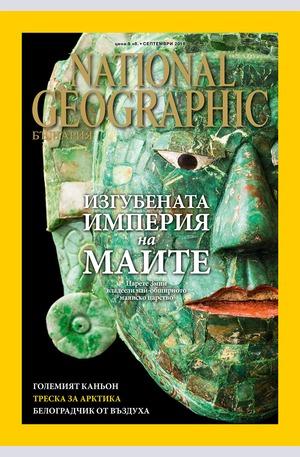 е-списание - NATIONAL GEOGRAPHIC - брой 9/2016