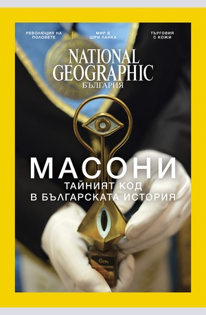 е-списание - NATIONAL GEOGRAPHIC - брой 01/2017