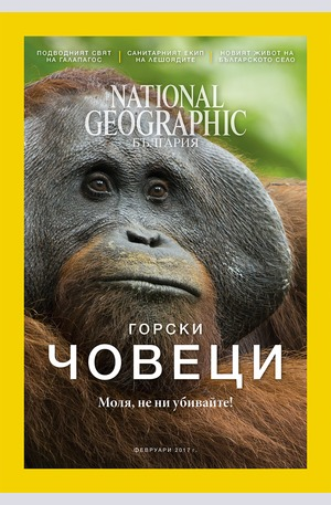 е-списание - NATIONAL GEOGRAPHIC - брой 02/2017