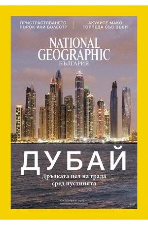 е-списание - NATIONAL GEOGRAPHIC - брой 10/2017