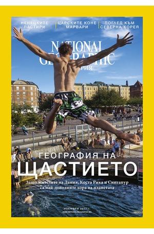 е-списание - NATIONAL GEOGRAPHIC - брой 11/2017