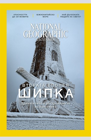 е-списание - NATIONAL GEOGRAPHIC - брой 03/2017