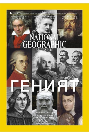 е-списание - NATIONAL GEOGRAPHIC - брой 5/2017