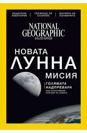 е-списание - NATIONAL GEOGRAPHIC - брой 08/2017