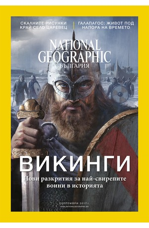 е-списание - NATIONAL GEOGRAPHIC - брой 9/2017