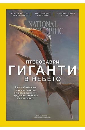 е-списание - NATIONAL GEOGRAPHIC - брой 01/2018