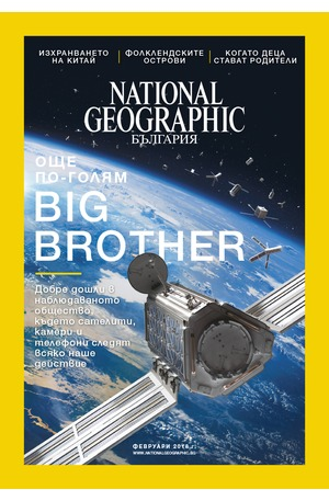 е-списание - NATIONAL GEOGRAPHIC - брой 02/2018