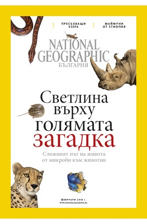 е-списание - NATIONAL GEOGRAPHIC - брой 03/2018