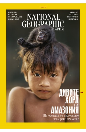 е-списание - NATIONAL GEOGRAPHIC - брой 10/2018