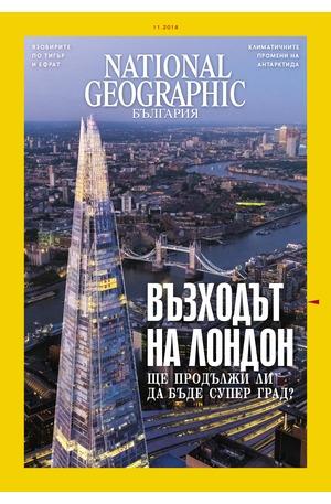 е-списание - NATIONAL GEOGRAPHIC - брой 11/2018