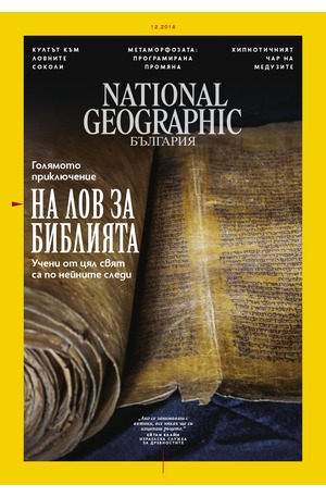 е-списание - NATIONAL GEOGRAPHIC - брой 12/2018