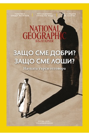 е-списание - NATIONAL GEOGRAPHIC - брой 04/2018