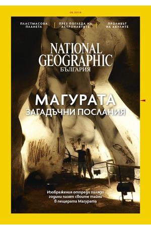 е-списание - NATIONAL GEOGRAPHIC - брой 06/2018