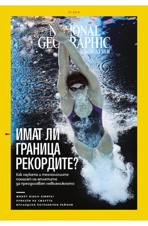 е-списание - NATIONAL GEOGRAPHIC - брой 07/2018