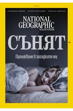е-списание - NATIONAL GEOGRAPHIC - брой 08/2018