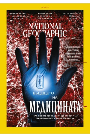 е-списание - NATIONAL GEOGRAPHIC - брой 01/2019