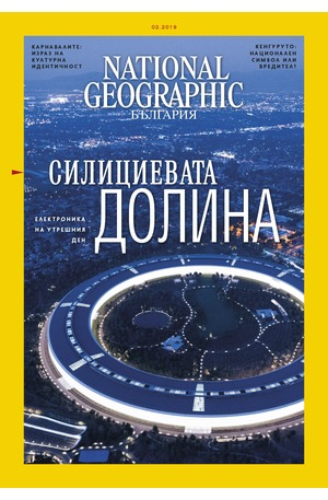 е-списание - NATIONAL GEOGRAPHIC - брой 02/2019