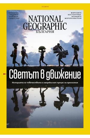 е-списание - NATIONAL GEOGRAPHIC - брой 10/2019
