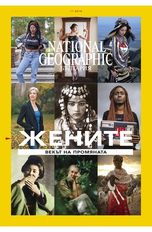 е-списание - NATIONAL GEOGRAPHIC - брой 11/2019