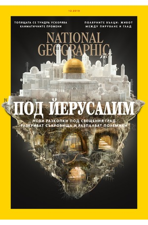 е-списание - NATIONAL GEOGRAPHIC - брой 12/2019