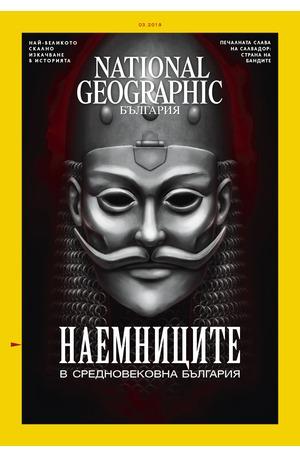 е-списание - NATIONAL GEOGRAPHIC - брой 03/2019