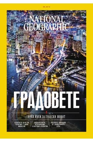 е-списание - NATIONAL GEOGRAPHIC - брой 06/2019