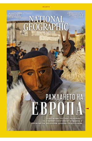 е-списание - NATIONAL GEOGRAPHIC - брой 08/2019