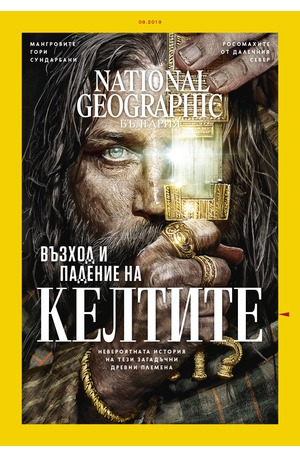 е-списание - NATIONAL GEOGRAPHIC - брой 09/2019
