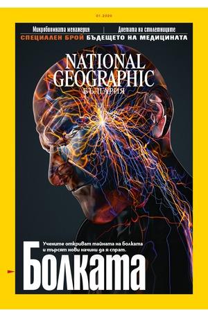е-списание - NATIONAL GEOGRAPHIC - брой 01/2020