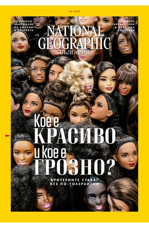 е-списание - NATIONAL GEOGRAPHIC - брой 02/2020