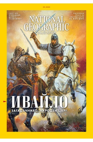 е-списание - NATIONAL GEOGRAPHIC - брой 03/2020