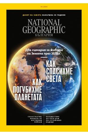 е-списание - NATIONAL GEOGRAPHIC - брой 04/2020