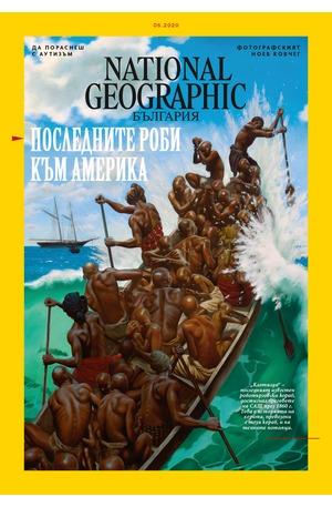 е-списание - NATIONAL GEOGRAPHIC - брой 05/2020