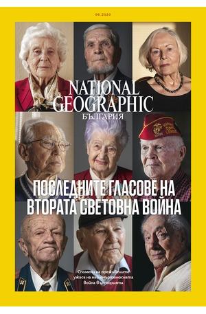 е-списание - NATIONAL GEOGRAPHIC - брой 06/2020
