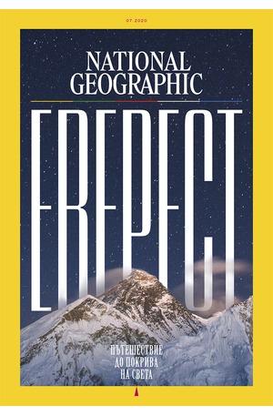 е-списание - NATIONAL GEOGRAPHIC - брой 07/2020