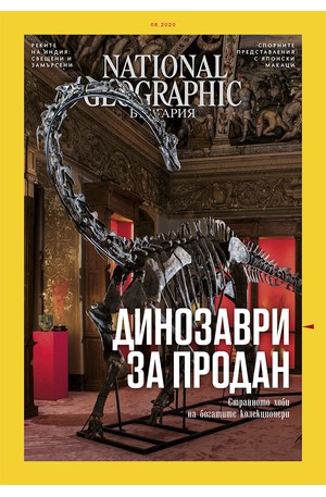 е-списание - NATIONAL GEOGRAPHIC - брой 08/2020