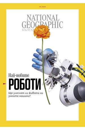 е-списание - NATIONAL GEOGRAPHIC - брой 9/2020