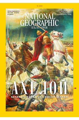 е-списание - NATIONAL GEOGRAPHIC - брой 12/2020