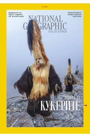 е-списание - NATIONAL GEOGRAPHIC - брой 1/2021
